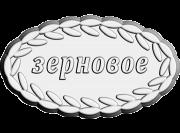 №10040001 Зерновое